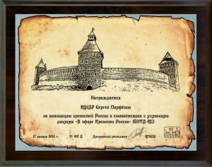 cota-ru_plaque_no_1_big